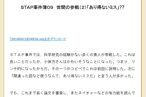 STAP事件簿09 世間の参戦(2)「あり得ないミス」??(中部大学教授 武田邦彦)