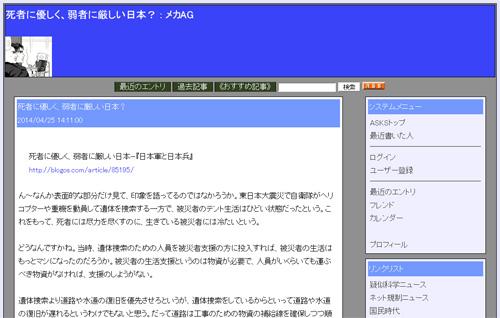 死者に優しく、弱者に厳しい日本?(メカAG)