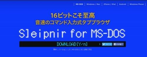 タブブラウザ Sleipnir for MS-DOS - 16ビットこそ至高 音速のコマンド入力式タブブラウザ_s