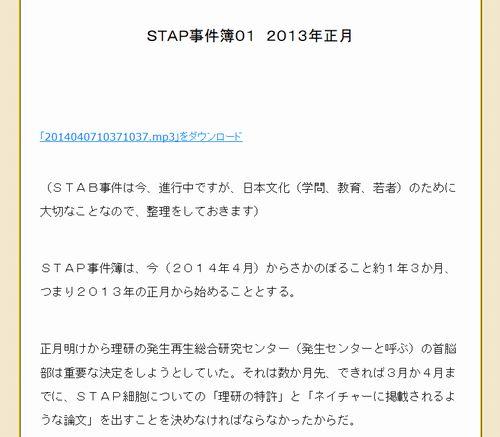 STAP事件簿01 2013年正月(中部大学教授 武田邦彦)