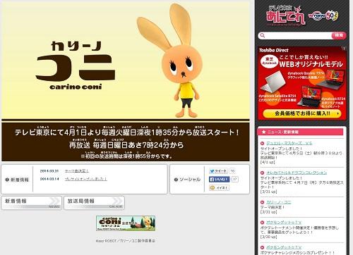 テレビ東京・あにてれ カリーノ・コニ