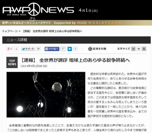 【速報】 全世界が調印 地球上のあらゆる紛争終結へ - AWP NEWS_s