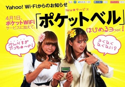 Yahoo! Wi-Fi|4月1日より「ポケットベル」サービスを始めます_s