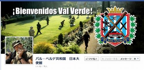 バル・ベルデ共和国 日本大使館_s
