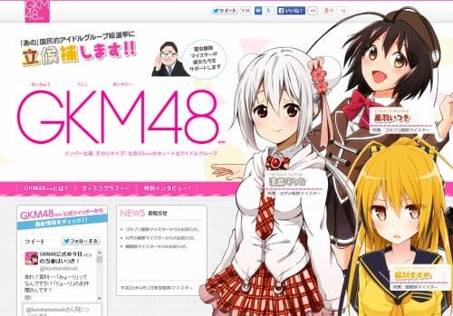 「あの」国民的アイドルグループ総選挙に立候補!?GKM48mm!_s