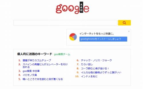 gooウェブ検索_s