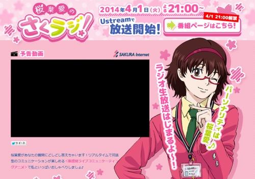 【桜葉愛のさくラジ!】4-1夜21時からUstreamで生放送!|さくらインターネット_s