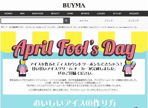 BUYMA.com 4月1日、エイプリルフール限定企画。アイスクリームメーカーの開発に成功!_s