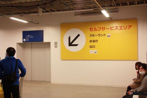 IKEAセルフサービスエリアへ移動