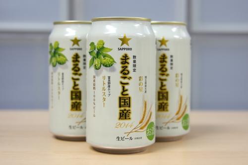 サッポロビールが取り組んだ完全国産ビール『サッポロまるごと国産2014』を一足早く試飲してみたよ