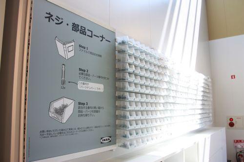 IKEAネジ・部品コーナー