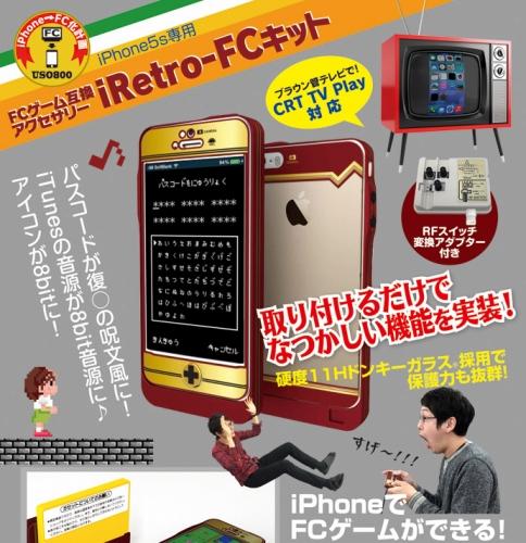装着するだけでiPhoneでファミ○ンが遊べる!夢の周辺機器を遂に開発! 『iRetro-FC』_s