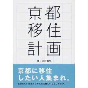 京都移住計画(田村篤史)