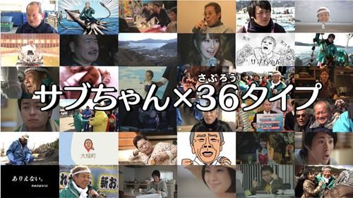 サブちゃんがアニメやイカに36変化!? NHK『突撃!アッとホーム』PR動画が攻めてる