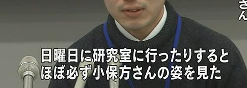 STAP事件簿04 ネットの威力と不思議な現象(中部大学教授 武田邦彦)