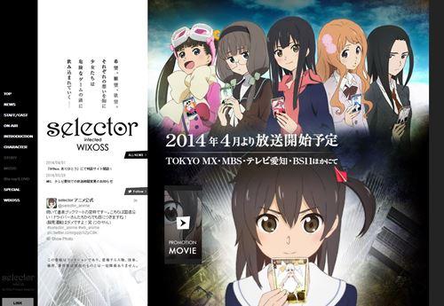 s-anime_selector