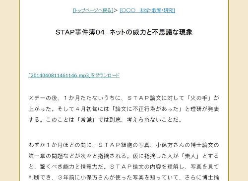 STAP事件簿04 ネットの威力と不思議な現象