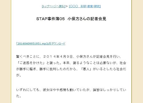 STAP事件簿05 小保方さんの記者会見