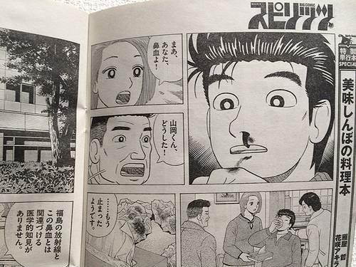 『美味しんぼ』 鼻血のシーン