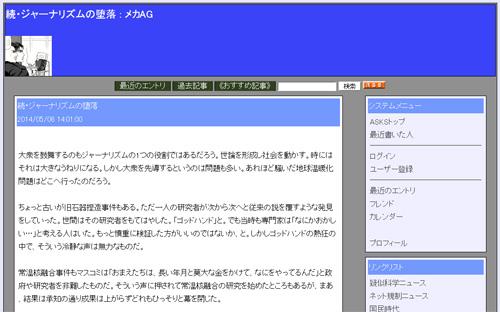 続・ジャーナリズムの堕落(メカAG)