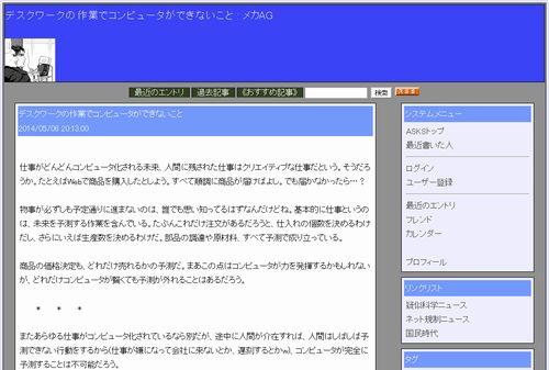 デスクワークの作業でコンピュータができないこと(メカAG)
