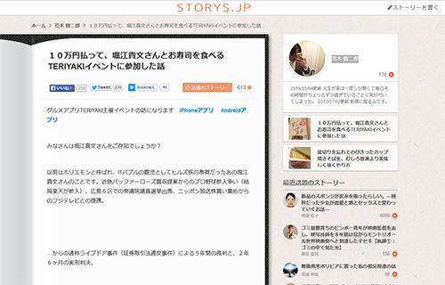 10万円払って、堀江貴文さんとお寿司を食べるTERIYAKIイベントに参加した話(STORY.JP)