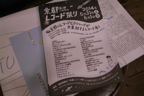 第二回京都レコード祭り