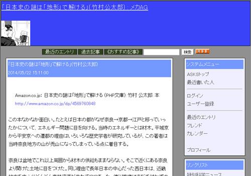 日本史の謎は「地形」で解ける」(竹村公太郎)(メカAG)