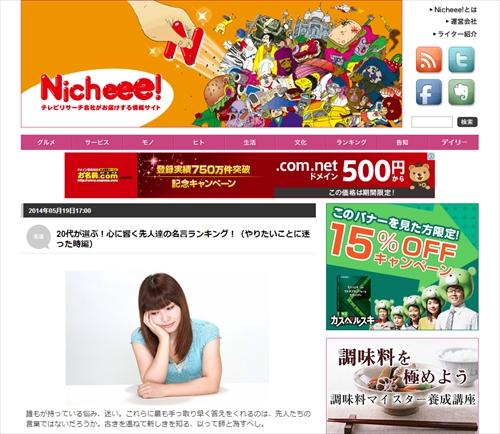 Nicheee