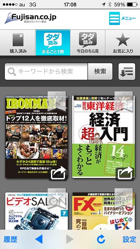はねプリ第78回「2,000冊以上の雑誌がまるごと全部読めて、かつ、毎日更新で一部が読める雑誌が追加されていく」 - 『FujisanReader』