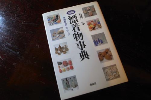 京都・HiFi Cafeが選ぶ今月の一冊『新編漂着物事典』