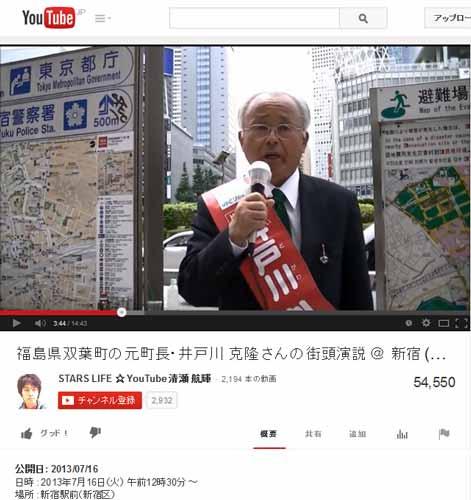 井戸川克隆