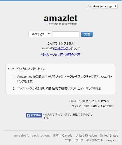naoya_amazlet_02