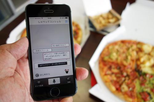 『しゃべってコンシェル』で魔法の言葉「2度見るフィーユ」と話しかけるとピザが割り引きになった