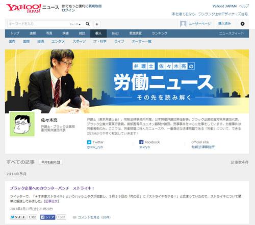 匿名ブログに影響受け、弁護士に不当な懲戒請求。 …