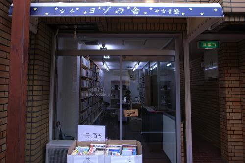 京都 古本・中古音盤『ヨゾラ舎』
