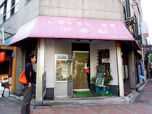 横浜でおいしいナポリタンが食べられる老舗の喫茶店はどこ?