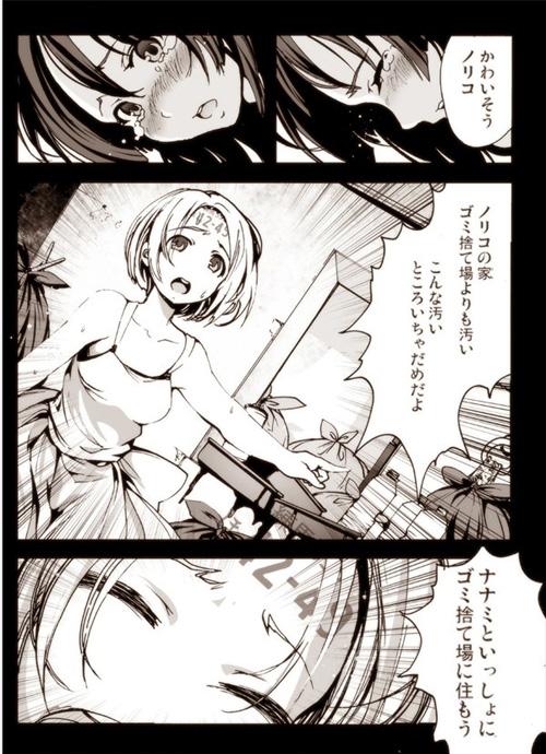 機械人形ナナミちゃん(木星在住)