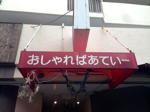 一見洋食屋に見える謎の看板を掲げる石川町の「横濱亭 おしゃれぱあてぃー」の正体は?