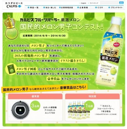 WEB_calpis_melon_campaign