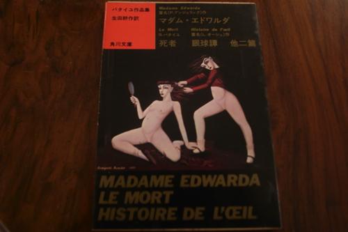 京都「アスタルテ書房』が選ぶ一冊『バタイユ作品集』