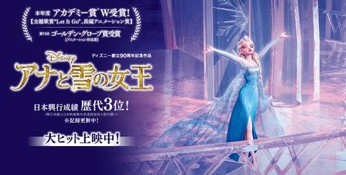 アナと雪の女王  ディズニー映画