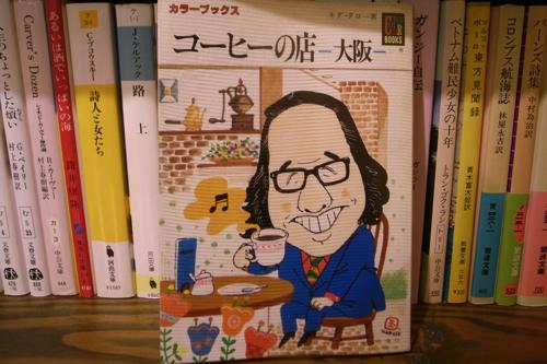 ハイファイカフェが選ぶ一冊『コーヒーの味ー大阪ー』