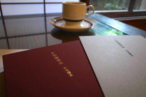 HiFi Cafeが選ぶ一冊『大坊珈琲店』