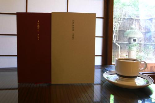 ハイファイカフェが選ぶ一冊『大坊珈琲店』