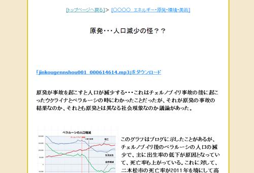 原発・・・人口減少の怪??(中部大学教授 武田邦彦)
