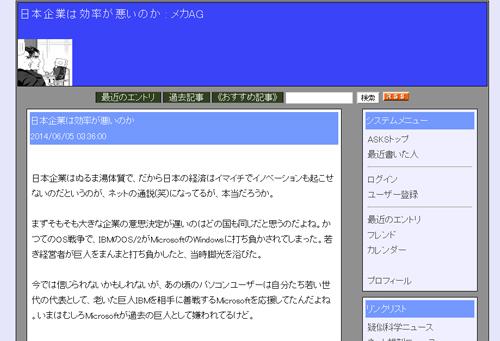 日本企業は効率が悪いのか(メカAG)