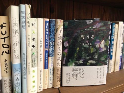 京都『レティシア書房』が選ぶ一冊:梨木香歩『海うそ』
