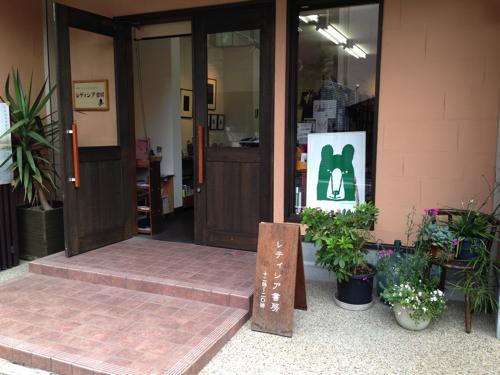 京都『レティシア書房』外観
