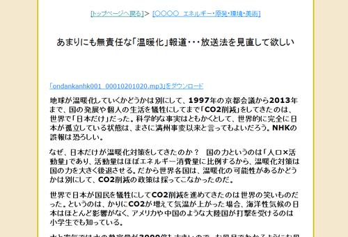 あまりにも無責任な「温暖化」報道・・・放送法を見直して欲しい(中部大学教授 武田邦彦)